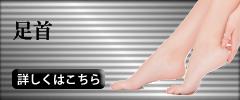 足首の脂肪吸引・ベイザー