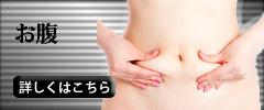 お腹(腹部)の脂肪吸引・ベイザー